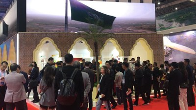Saudi Arabian Pavilion at China International Import Expo