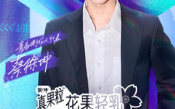"Cai Xukun and Jony J to Join iQIYI's Original Varity Show ""Youth with You Season 2"""