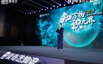 iQIYI Announces its 2020 Strategy of the iQIYI Knowledge App, Focusing on Educational Videos and IP-based Content