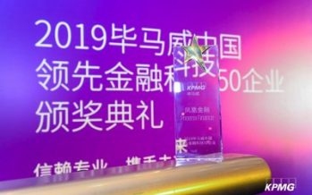 "Phoenix Finance Ranked in the ""2019 KPMG China Fintech 50"""