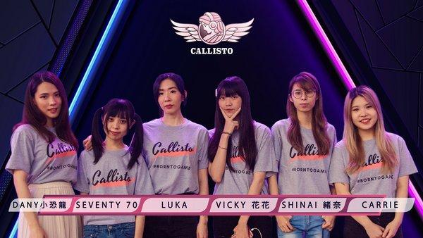 Callisto's Taiwan League of Legends Team