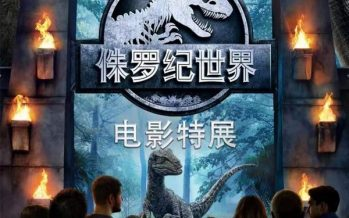 Jurassic World: The Movie Exhibition to Open in China