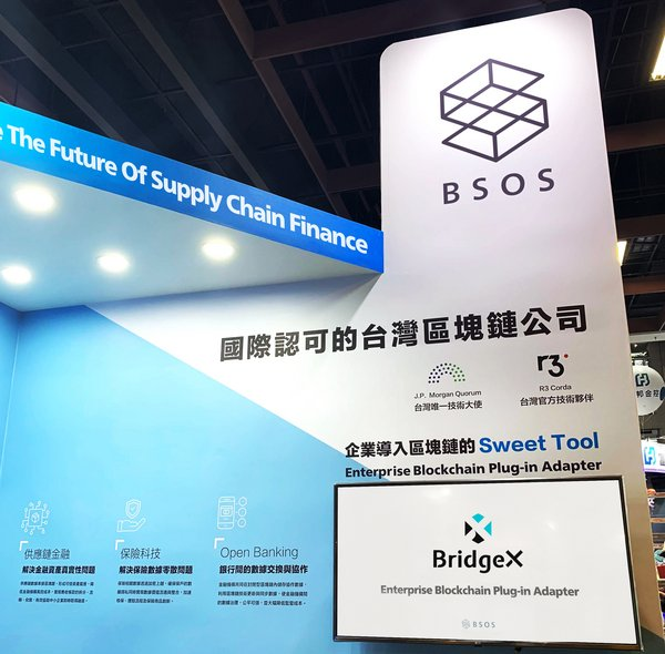 BSOS, Taiwan hidden champion of Enterprise Blockchain, which is also the only official technical ambassador of J.P. Morgan Quorum in Taiwan.