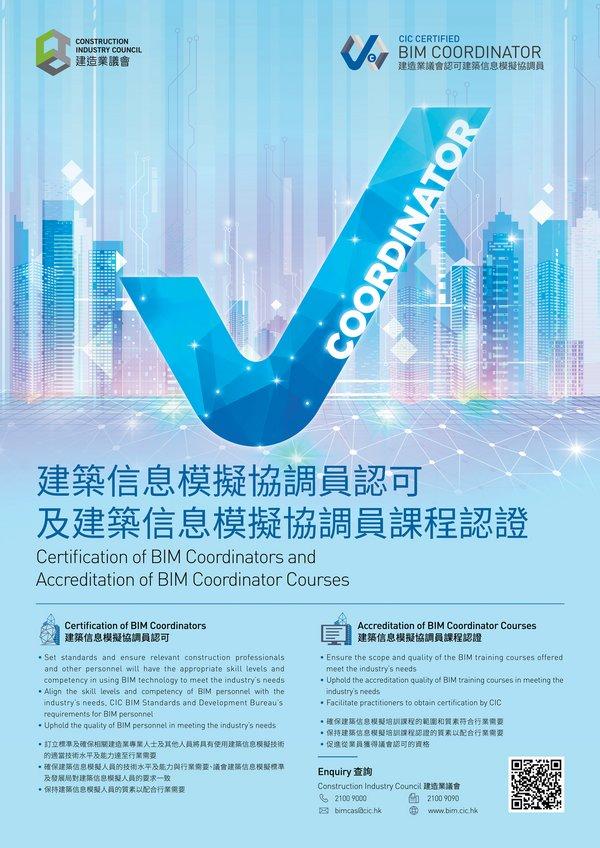 Certification of BIM Coordinators and Accreditation of BIM Coordinator Courses