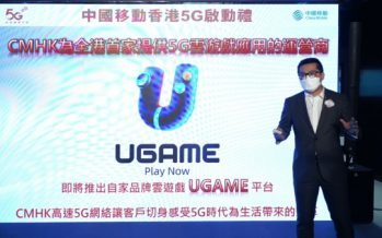 China Mobile teams up with Ubitus to launch 5G Cloud Game Streaming Service (UGAME)
