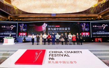 "Hitachi Elevator receives ""2019 Public Program Award"" at the 9th China Charity Festival"