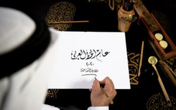 Ministry of Culture Launches the World's First e-learning Platform for Arabic Calligraphy and Islamic Decorative Arts