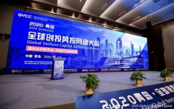 Qingdao Global Venture Capital Online Conference begins