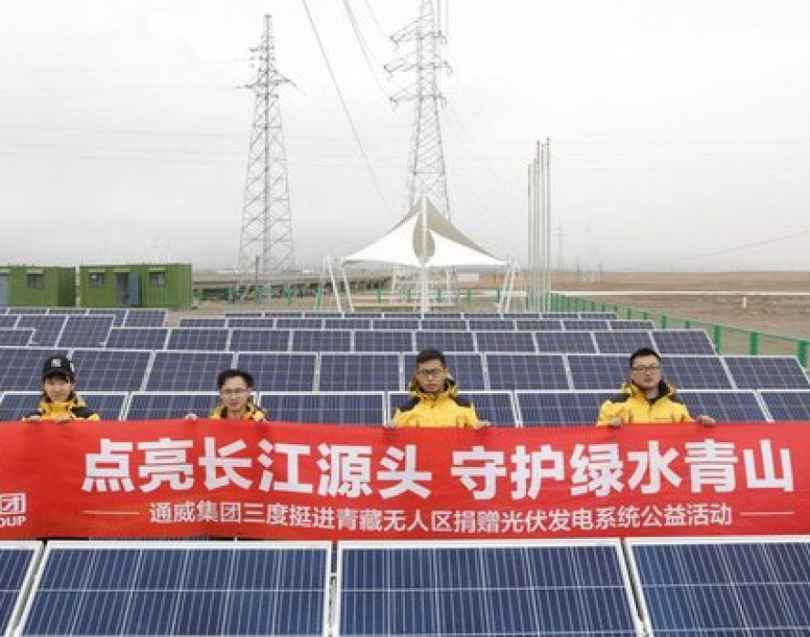 The Third Consecutive Year of Tongwei Group Donating Off-grid Photovoltaic Power Generation Systems to Uninhabited Areas in Qinghai and Tibet