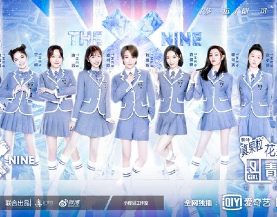 "Winners of iQIYI Hit Variety Show ""Youth With You Season 2"" Make Their Debut as Girl Group"