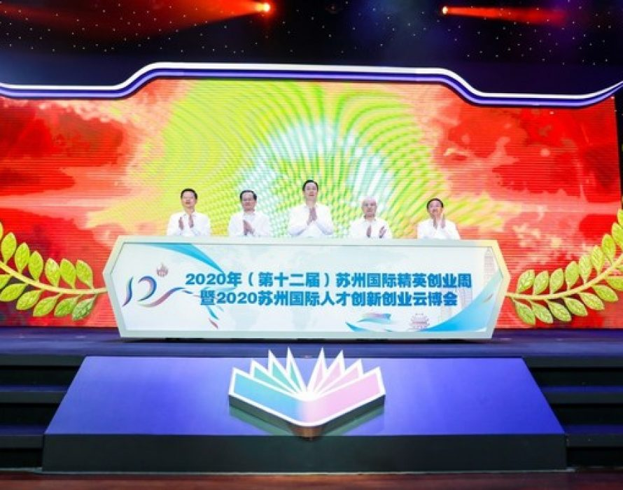 12th Venture Week for International Elites in Suzhou and 1st Suzhou Scientists Day begin