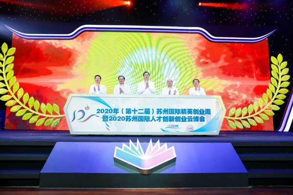 12th Venture Week for International Elites in Suzhou and 2020 International Talent Innovation and Entrepreneurship Cloud Expo starts.