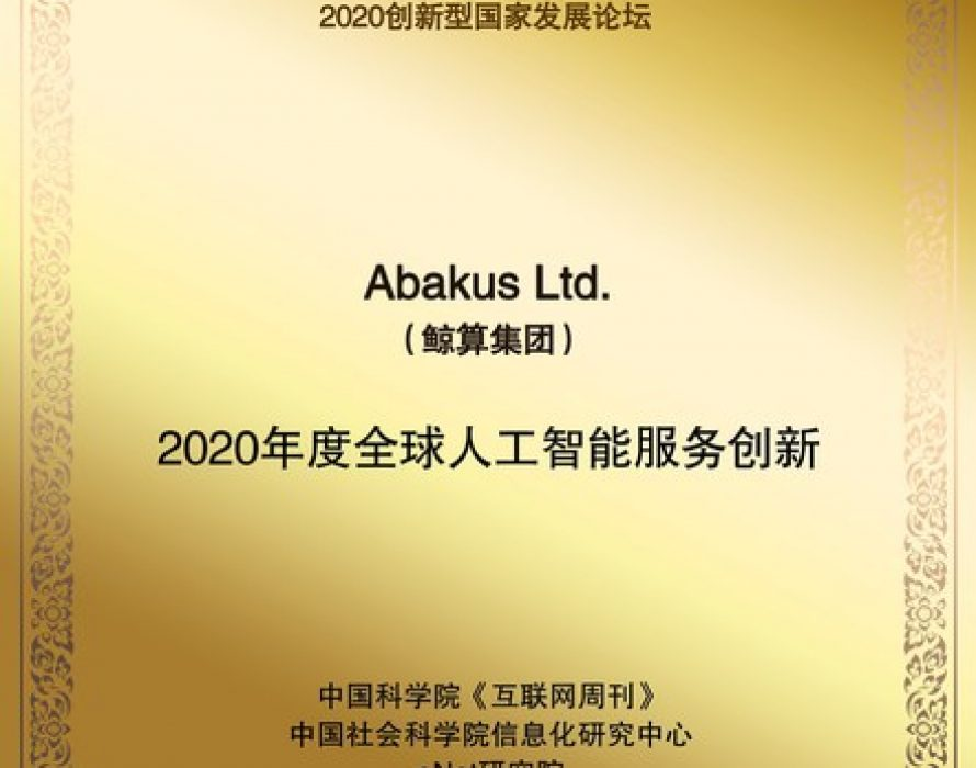 """Abakus Won """"Global AI Service Innovation Golden i Award"""""""