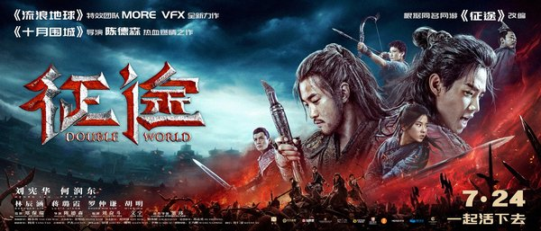 """Blockbuster """"Double World"""" Becomes Instant Hit on iQIYI, Demonstrating Promising Potential of PVOD Mode"""