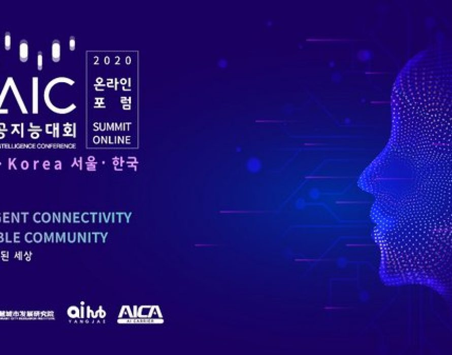 """""""Intelligent Connectivity, Indivisible Community"""" 2020 World Artificial Intelligence Conference Online Summit in South Korea Held Successfully"""