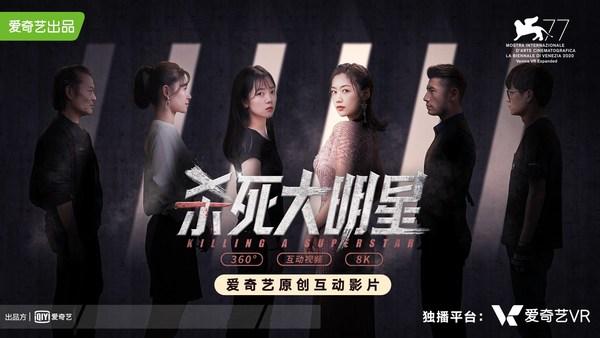 "iQIYI Original Interactive VR Film ""Killing a Superstar"" Shortlisted for Award at 77th Venice International Film Festival"