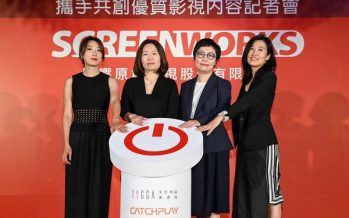 TAICCA and CATCHPLAY Announce Joint Investment in SCREENWORKS ASIA to Build Taiwan's Content Powerhouse