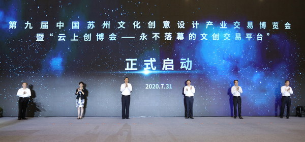 """Launching ceremony of """"Cloud Expo - a never-ending cultural and creative trading platform"""""""