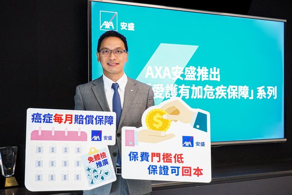 "AXA Hong Kong launches the ""MultiPro Critical Illness Protection"" series to help customers fill the protection gap at an affordable cost."