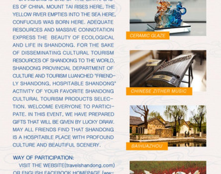 Friendly Shandong, Hospitable Shandong — Activity of Your Favorite Shandong Cultural Tourism Products Selection