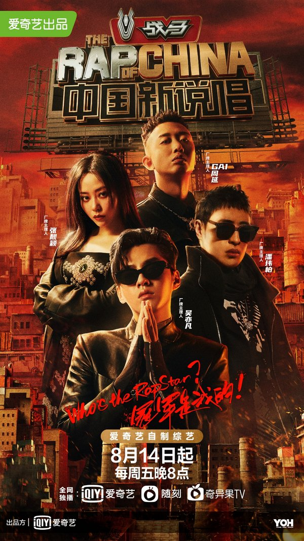 "iQIYI's Hit Rap Music Reality Show Series returns with ""The Rap of China 2020"""