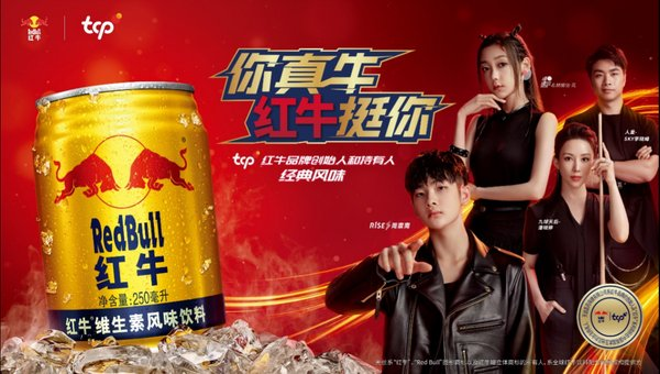 Red Bull's exciting new China campaign Celebrity Ambassador Quartet