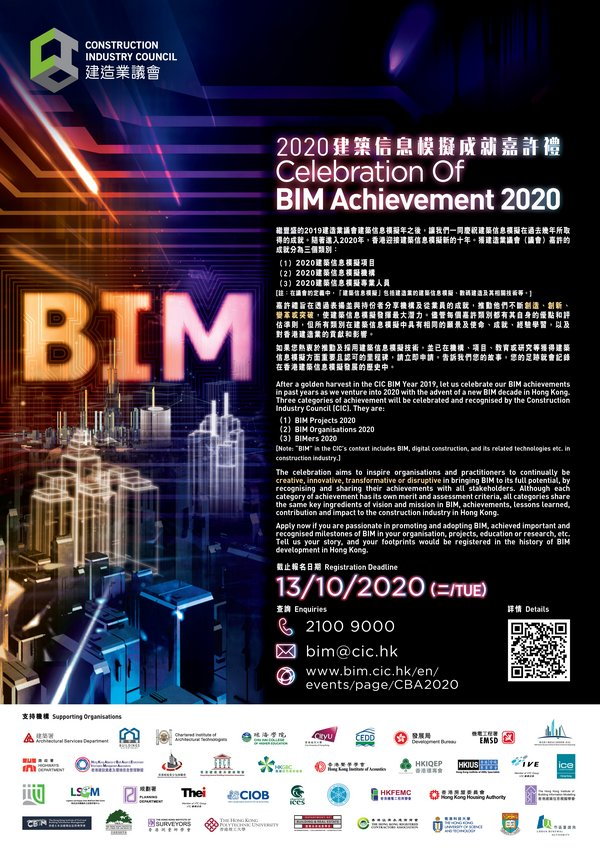 CIC's Celebration of BIM Achievement 2020