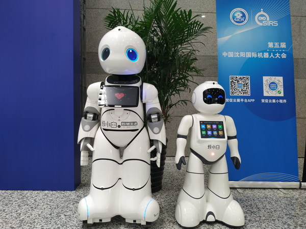 The fifth China Shenyang International Robot Conference is held in Shenyang.