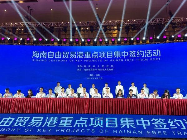 The Signing Ceremony of Hainan Free Trade Port Key Projects.