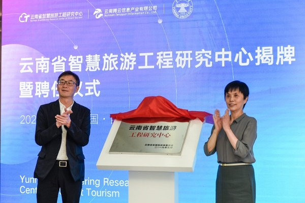 Yunnan Engineering Research Center of Smart Tourism Inaugurated