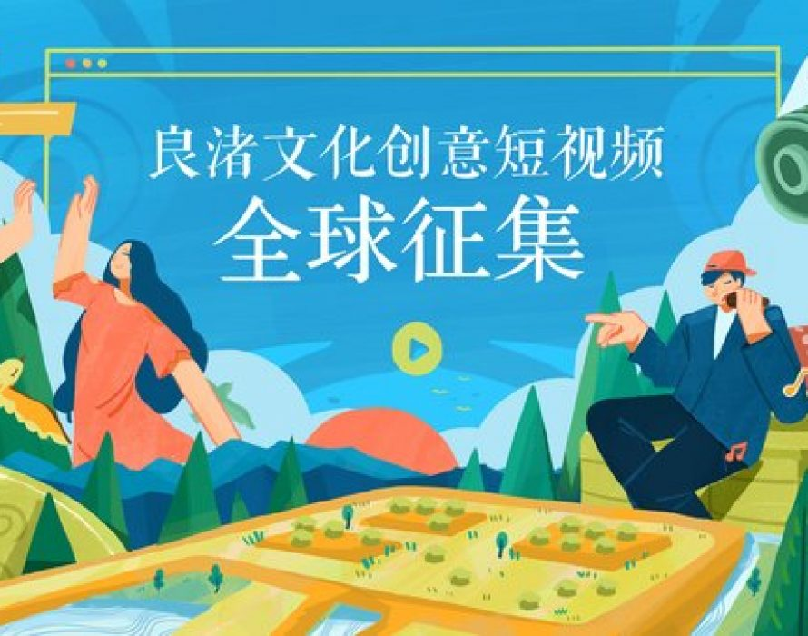 """A Dialogue with the 5,000-Year-Old Liangzhu Culture"" global creative short video contest opens for registration"