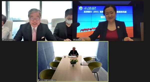 Bank of Asia, Belt and Road Service Connections and China Overseas Development Association Attended the Online Signing Ceremony