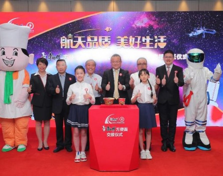 """China's First """"Space Noodles"""" Debuts in Shanghai Master Kong Joins Hands with CSF to Open Another New Chapter"""