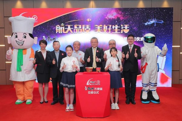 Debut of China's First Space Noodles