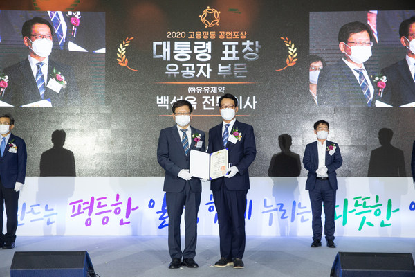 Executive from Yuyu Pharma Receives Presidential Commendation for Gender Equality Employment