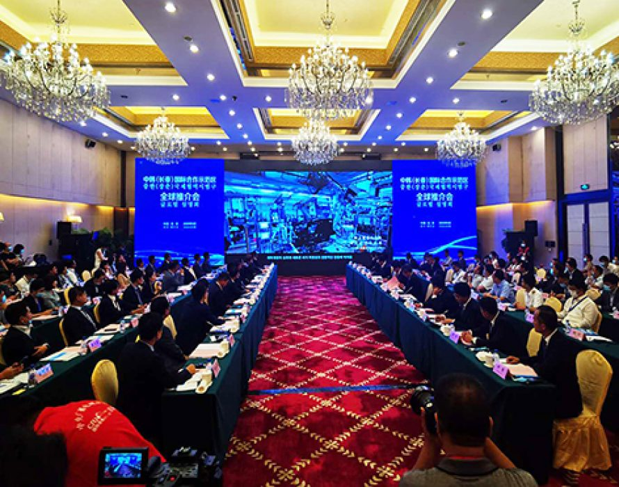 Global Promotional Conference Of China-rok (changchun) International Cooperation Demonstration Zone Held In Beijing