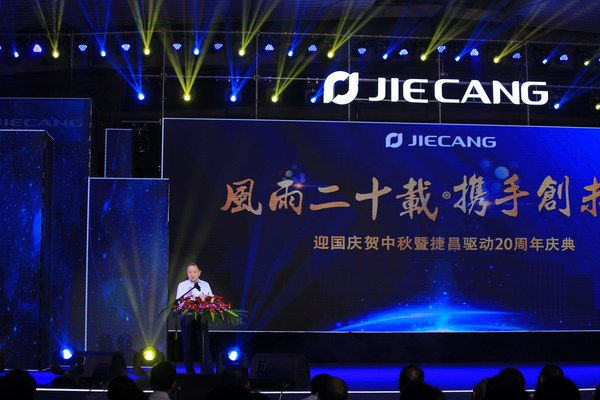 Jiecang announced the official opening of the new headquarters at the 20th anniversary celebration