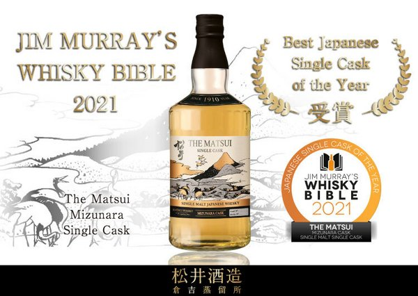 "The Matsui Mizunara Single Cask awarded as ""Japanese Single Cask of the Year"" in Jim Murray's Whisky Bible 2021"