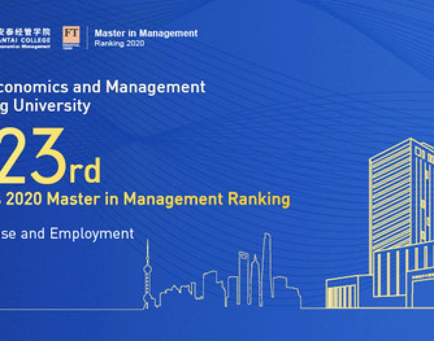 Master in Management of ACEM at SJTU Ranks 23rd in the World by Financial Times