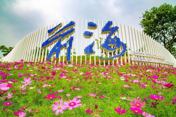 Portal park of the Qianhai Shenzhen-Hong Kong Modern Service Industry Cooperation Zone.