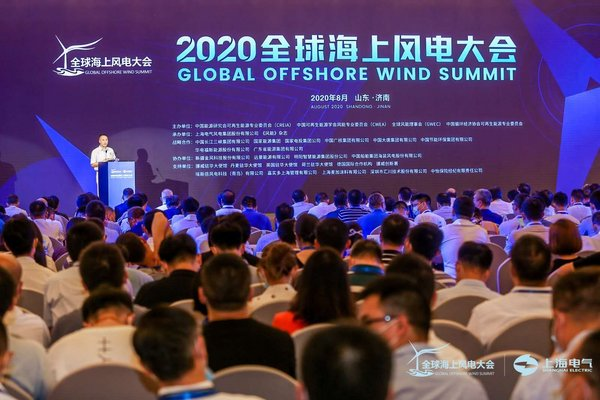 Global Offshore Wind Summit 2020 took place in Shanghai, China