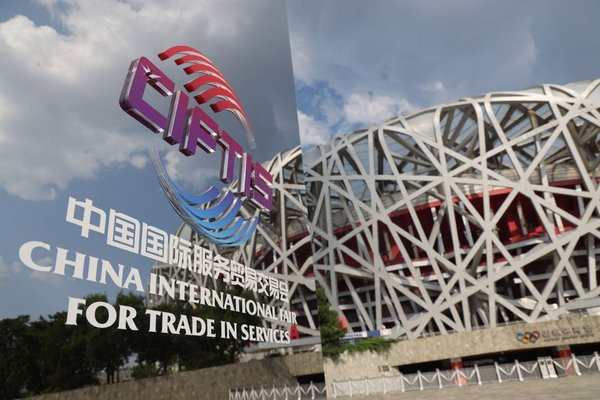 The outdoor exhibition area of the China International Fair for Trade in Services (CIFTIS) in Beijing