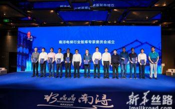 Xinhua Silk Road: China (Nanxun) Elevator Industry Development Forum kicks off in E. China's Huzhou