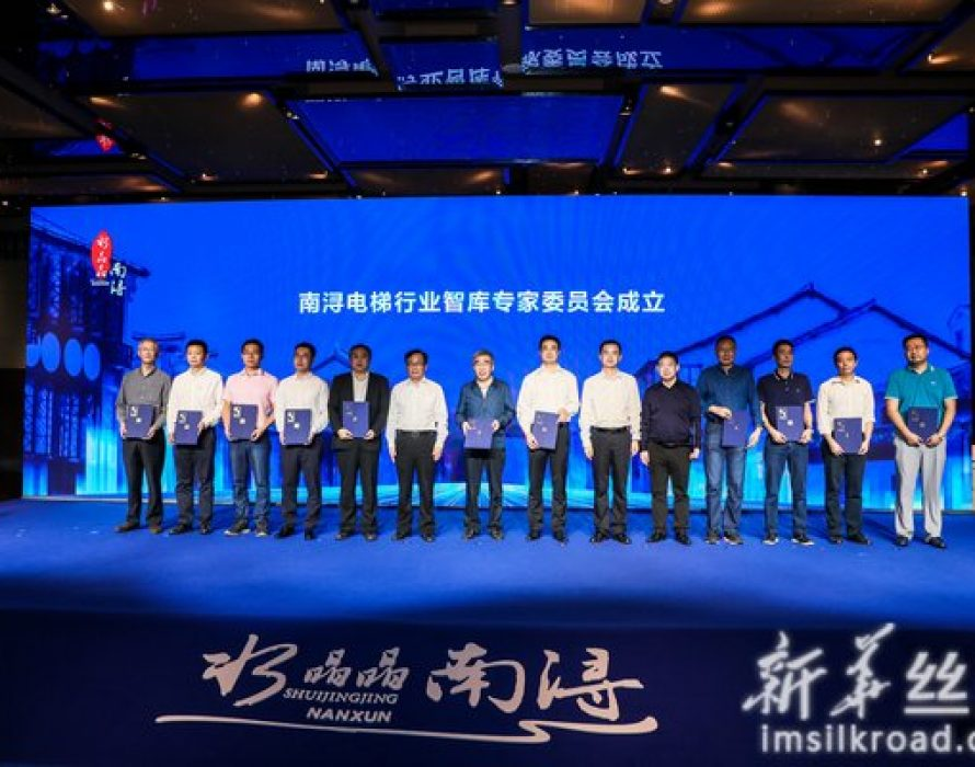 Xinhua Silk Road: China (Nanxun) Elevator Industry Development Forum kicks off in E. China's Huzhou