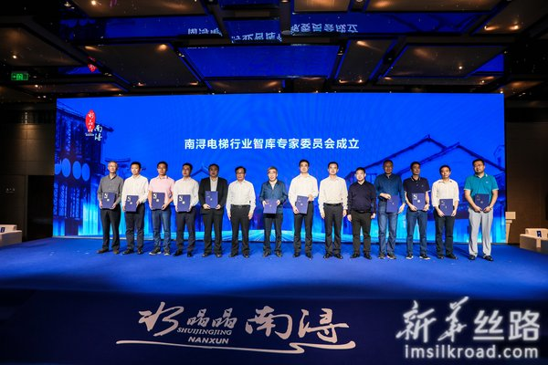 The expert committee of Nanxun Elevator Industry Think Tank was established at the forum.