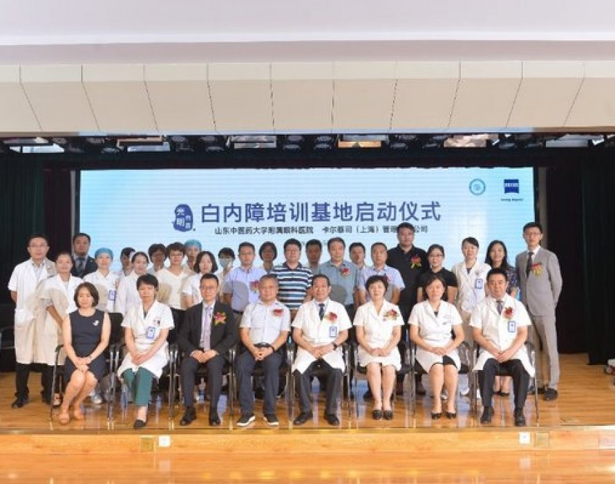 "ZEISS ""Vision in County"" Cataract Development Program Launch in Shandong"