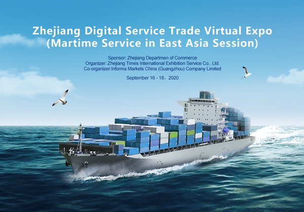 Zhejiang Digital Service Trade Virtual Expo – Maritime Service in East Asia Session 2020