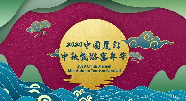 "2020 Xiamen Mid-Autumn Tourism Carnival Igniting the Globe, Xiamen Creating a Successful ""Carnival"" Cultural IP"