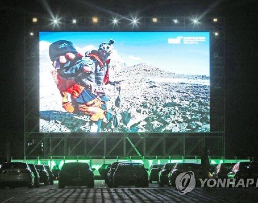 5th Ulju Mountain Film Festival kicks off 10-day run in Ulsan
