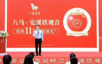 Bama Tea Held A Tea Brand Summit To Promote Anxi Tieguanyin